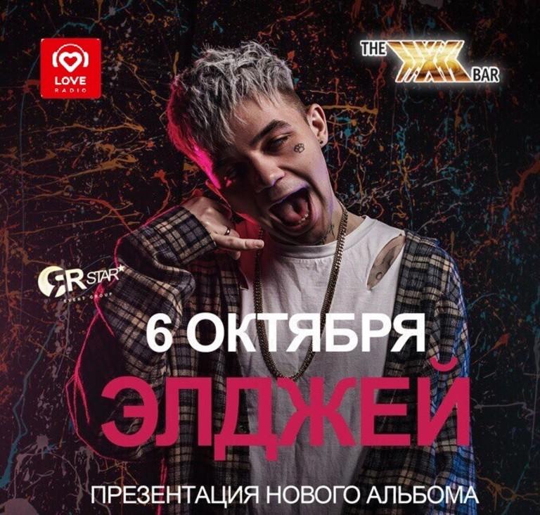Love Radio – Красноярск
