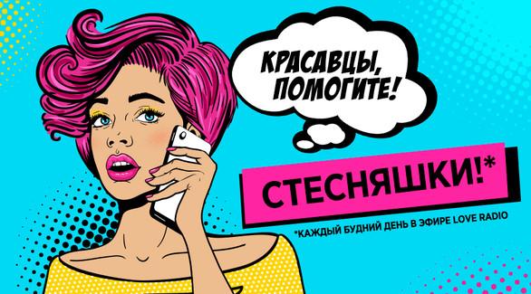 СТЕСНЯШКИ с Красавцами Love Radio