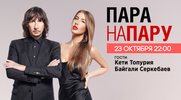Кети Топурия и Байгали Серкебаев в шоу Пара Напрокат