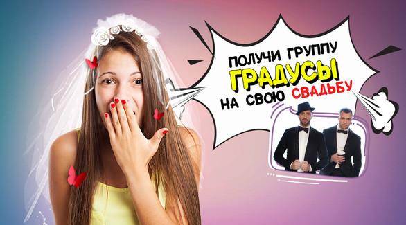 Love Radio и группа «Градусы» сделают твою свадьбу сказочной