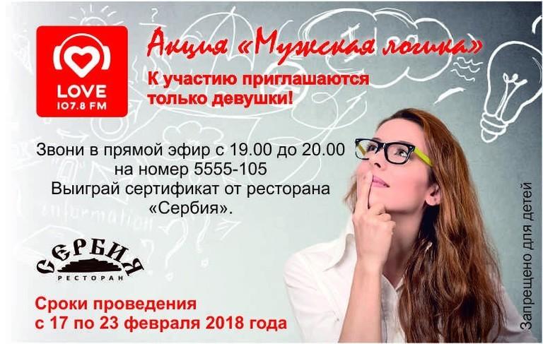 Love Radio – Казань