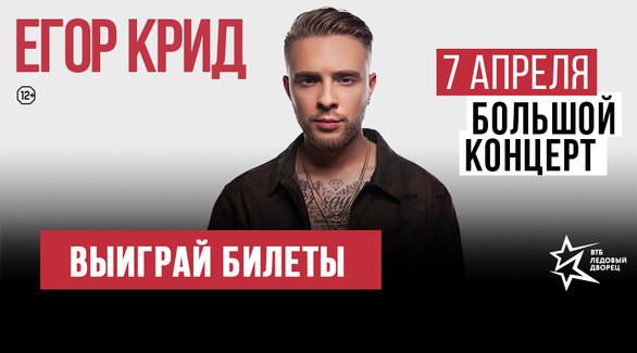 Love Radio представляет Большой сольный концерт Егора Крида