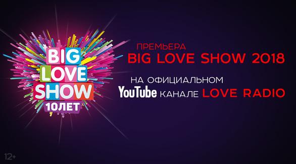 Выступления звезд на Big Love Show