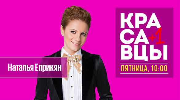 Звезда Comedy Woman в гостях у Красавцев