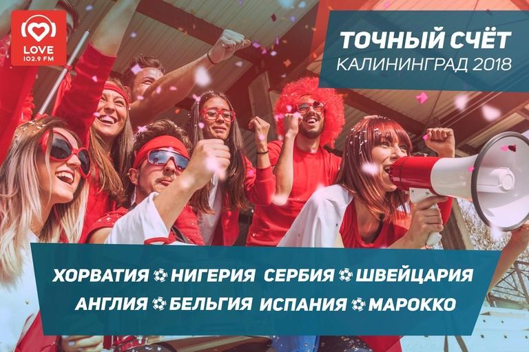 Love Radio – Калининград