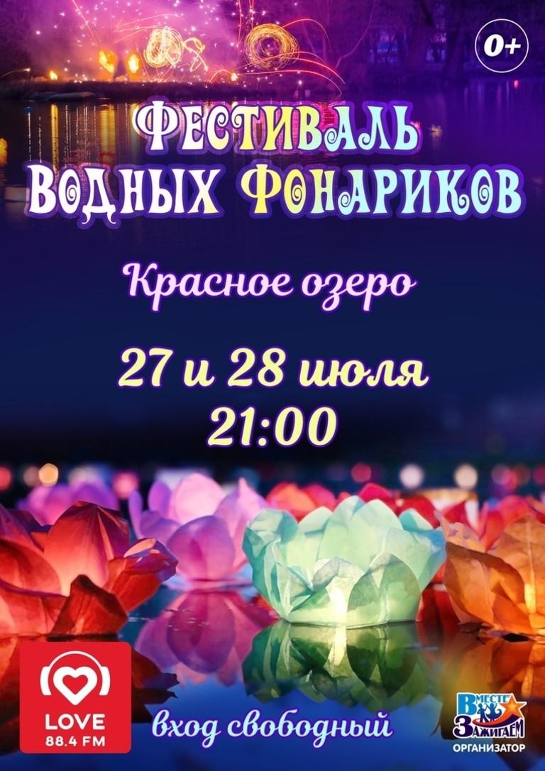 Всероссийский фестиваль водных фонариков