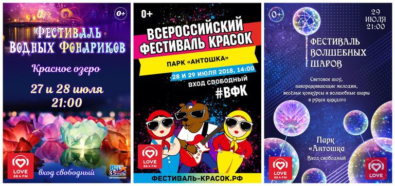 Фестиваль водных фонариков, всероссийский фестиваль красок Холи и Фестиваль волшебных шаров