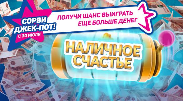 Обновленная версия игры «Наличное счастье»