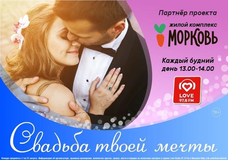 Конкурс «Свадьба Твоей Мечты»