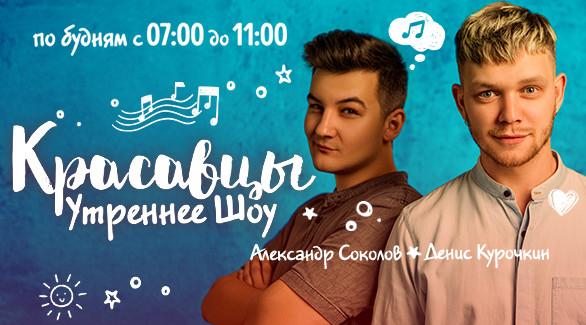 Денис Курочкин и Александр Соколов сделают твое утро добрым!