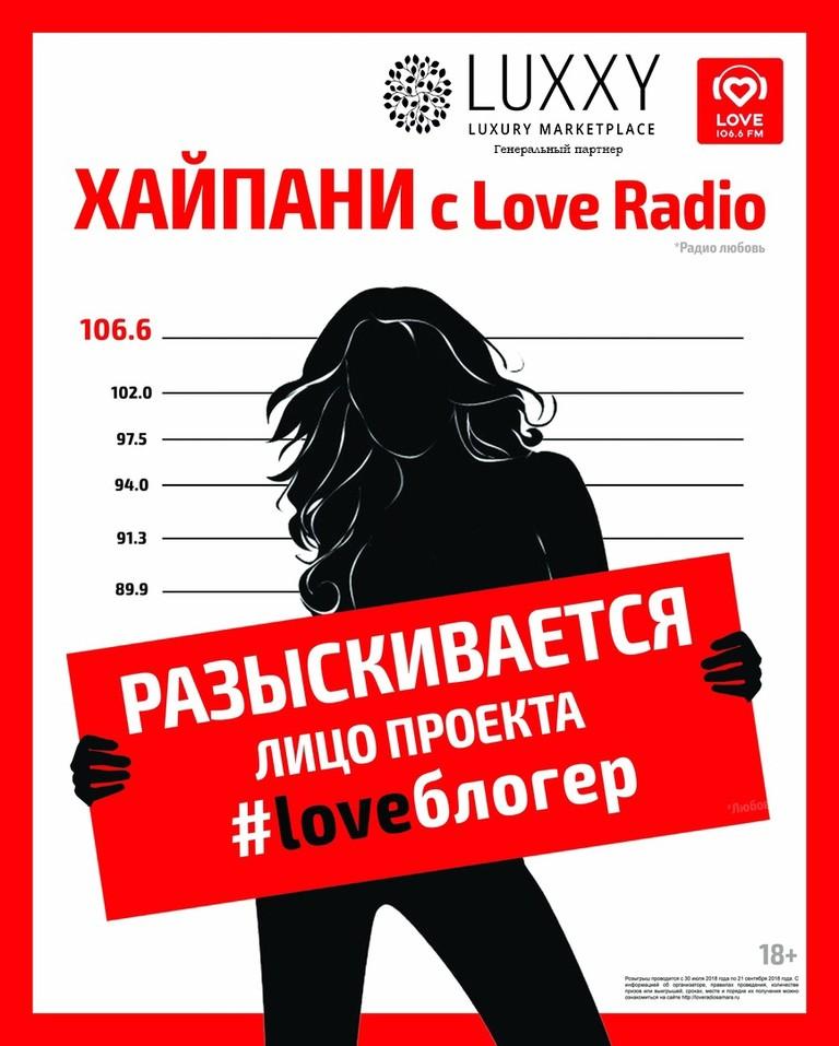 #LoveБлогер