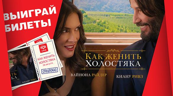 Love Radio дарит билеты на спецпоказ фильма «Как женить холостяка»