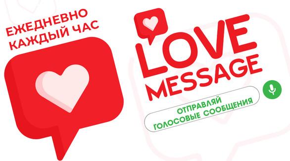 Признайся в любви в прямом эфире Love Radio!