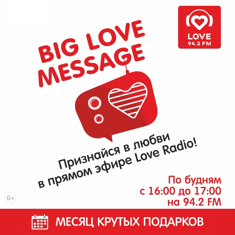эфире Love Radio – Новосибирск