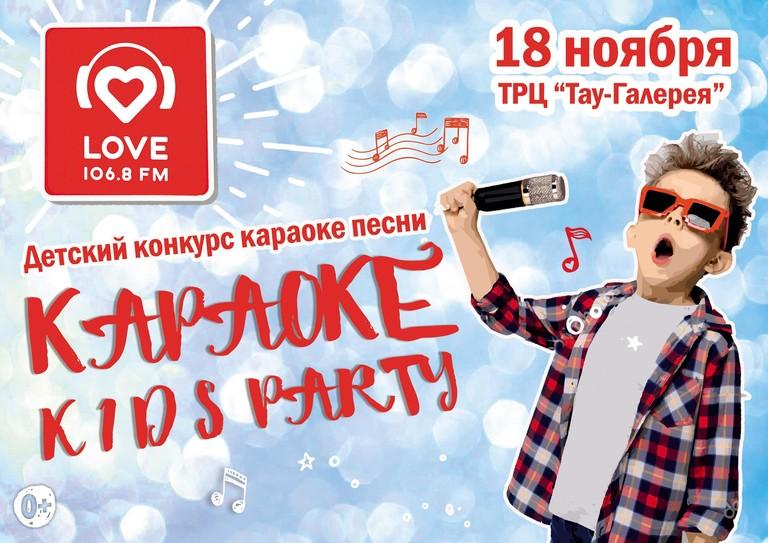 Love Radio – Саратов