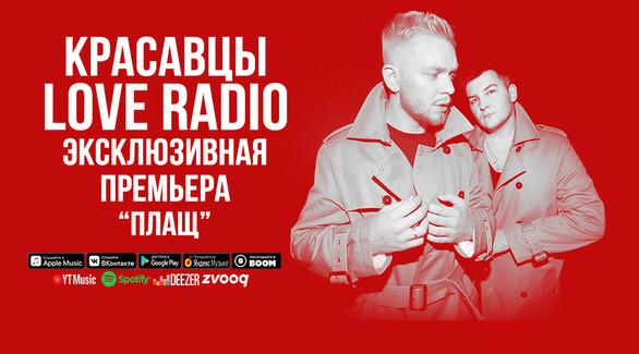 Красавцы Love Radio презентовали свой первый сингл!