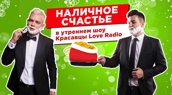 Красавцы дарят деньги слушателям Love Radio