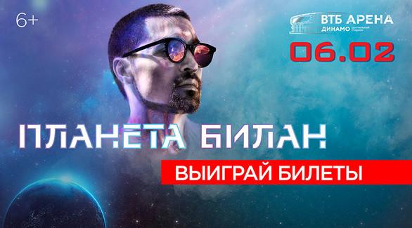 Love Radio представляет: грандиозное шоу «Планета Билан»