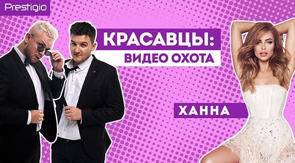 Love Radio представляет: «Красавцы: ВидеоОхота»