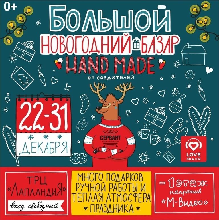 Love Radio – Кемерово