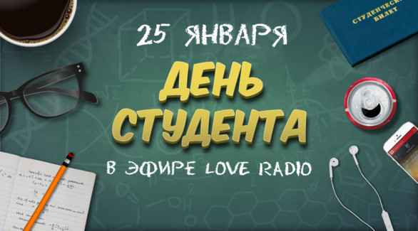 Двойной праздник в эфире Love Radio