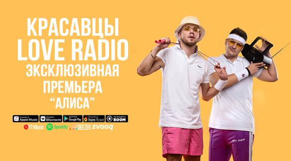 Премьера трека Красавцев Love Radio