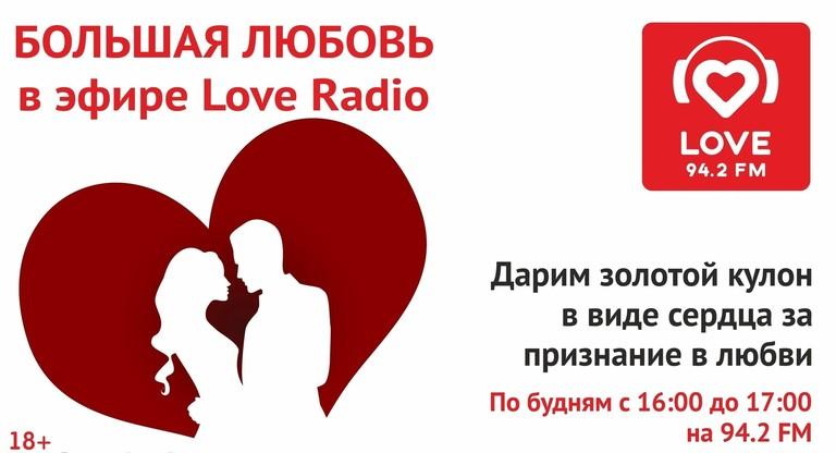 Love Radio – Новосибирск