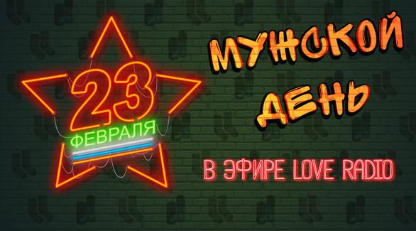 «Мужской день» в эфире Love Radio
