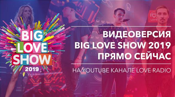 Выступления звезд Big Love Show 2019