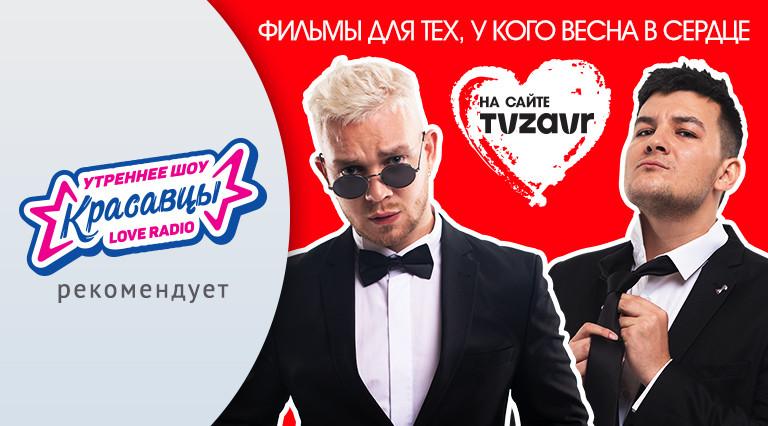Красавцы Love Radio