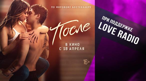 Love Radio представляет: фильм «После»