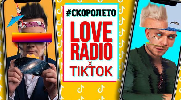 #СКОРОЛЕТО: Love Radio и Tik Tok запустили челлендж