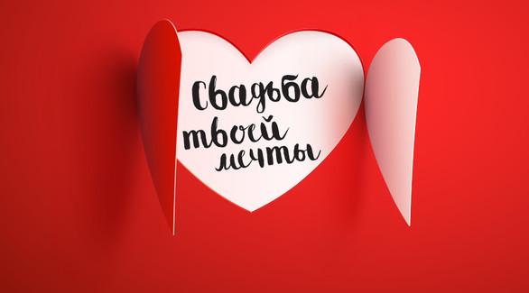 Грандиозная акция: Love Radio подарит «Свадьбу твоей мечты»!