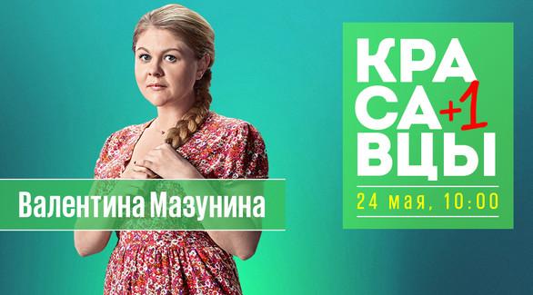 Валентина Мазунина в гостях у Красавцев