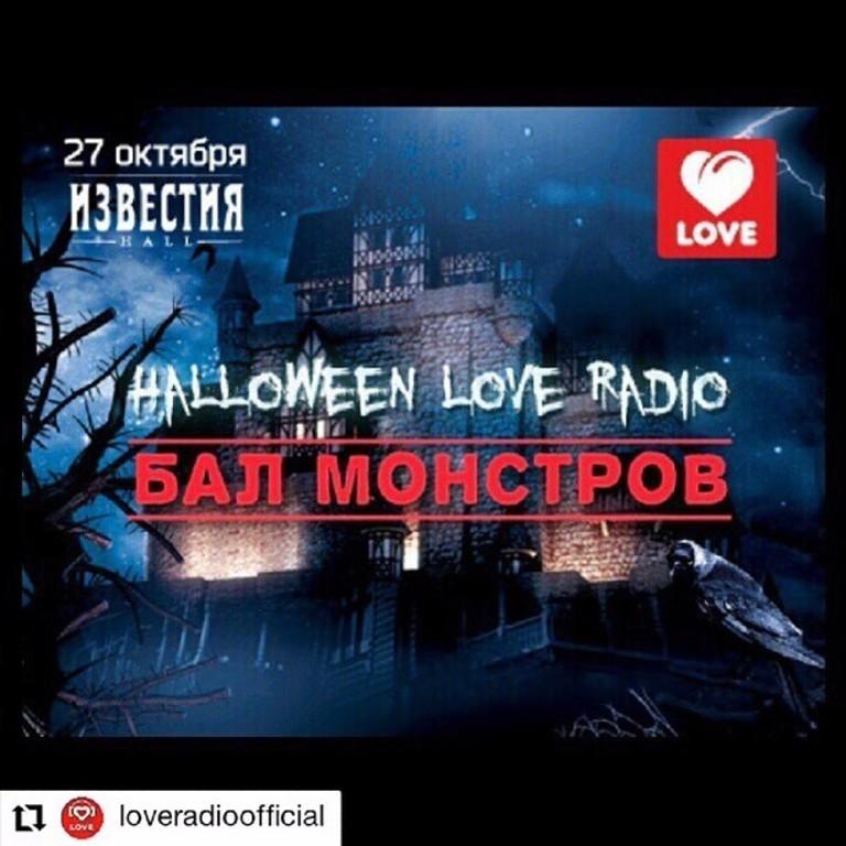 Первый пост Love Radio в Instagram
