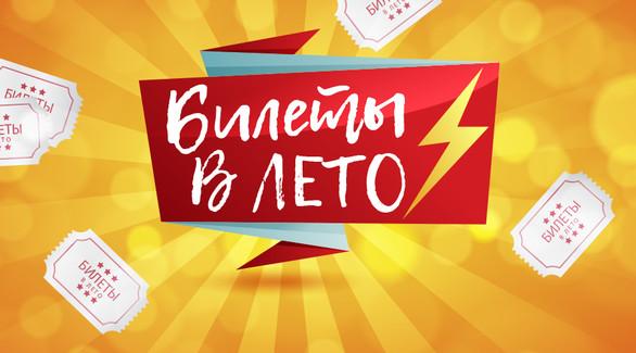 Love Radio дарит «БИЛЕТЫ В ЛЕТО»: попади на самые крутые ивенты сезона!