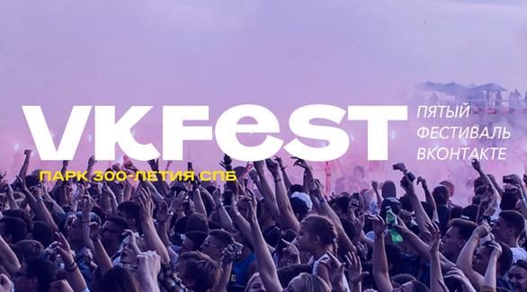 Приходи на VK Fest 2019 в Питере!