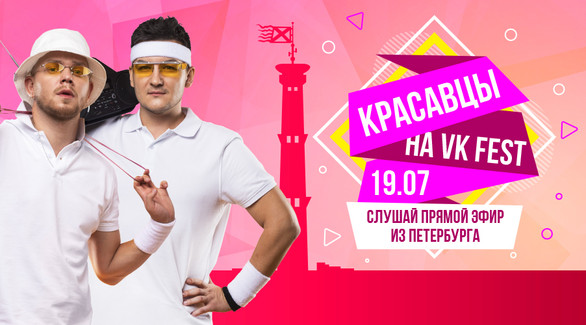 Красавцы в Санкт-Петербурге