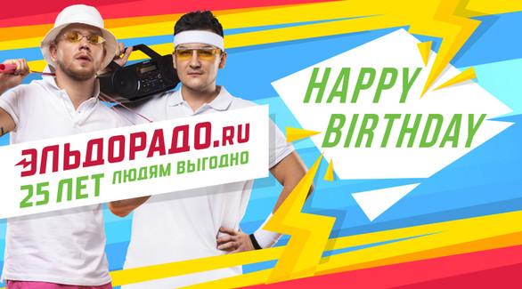 Присоединяйся к акции «Happy Birthday Эльдорадо!»