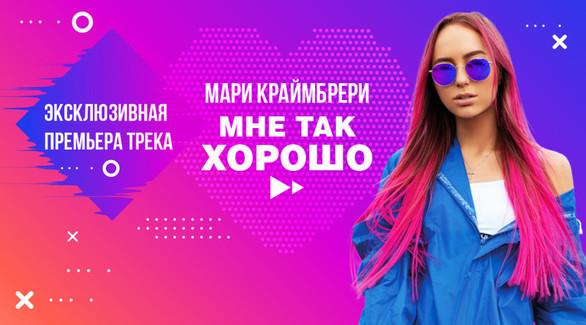 Эксклюзивная премьера в эфире Love Radio