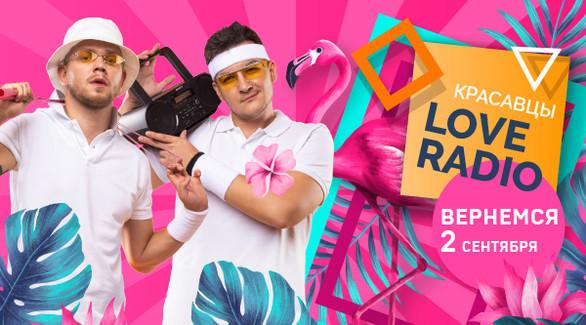 Красавцы Love Radio на каникулах