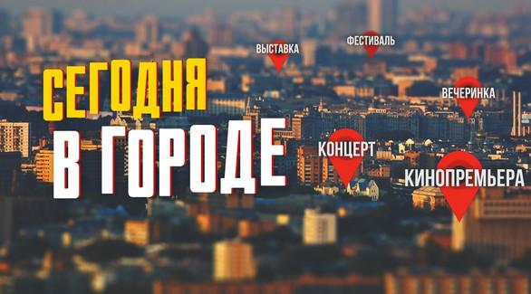 «СЕГОДНЯ В ГОРОДЕ»: узнай TOP-5 лучших событий Москвы