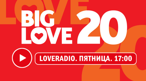 Big Love 20: голосуй за любимые треки
