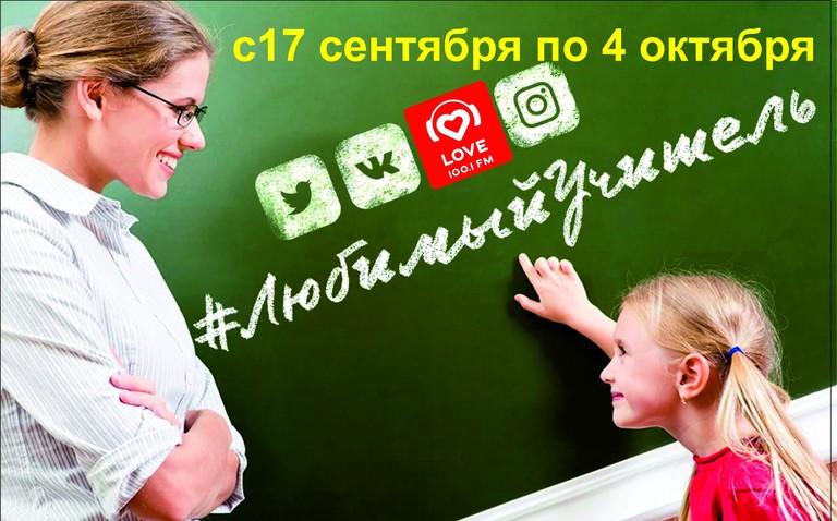 Love Radio – Тольятти