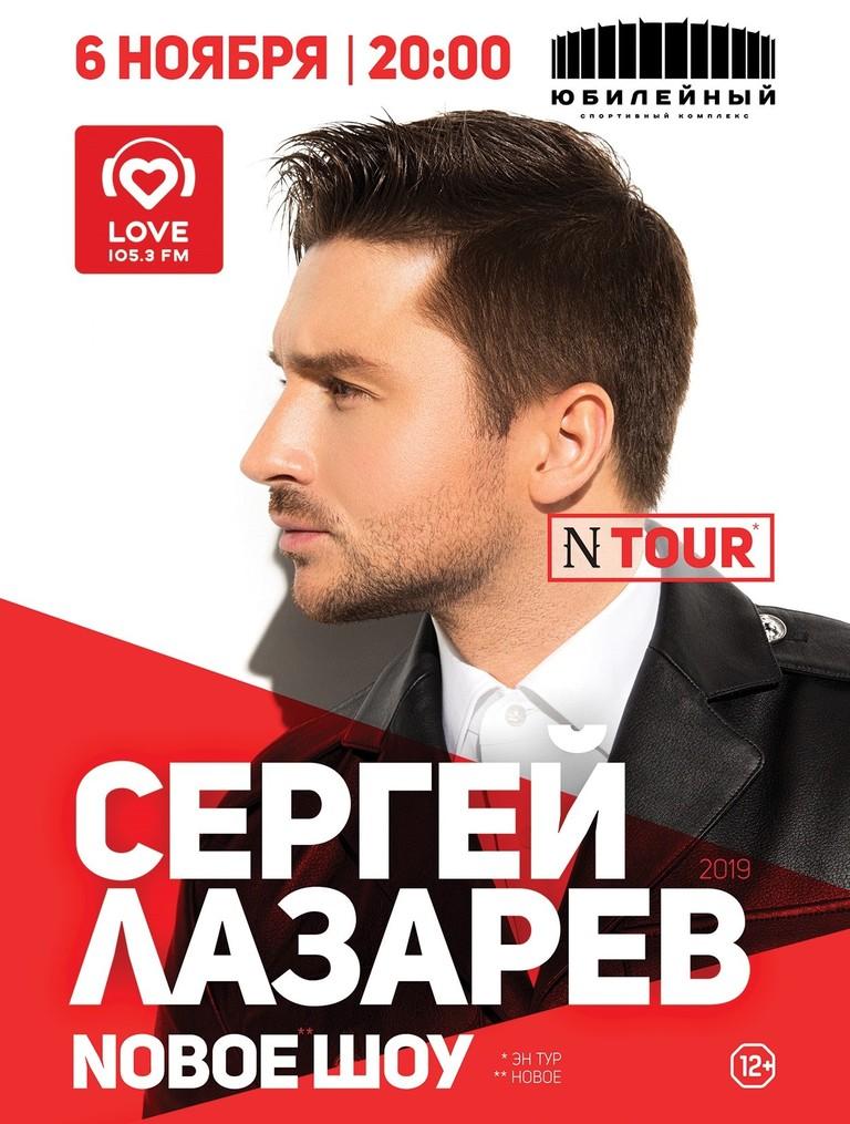 Love Radio - Санкт-Петербург