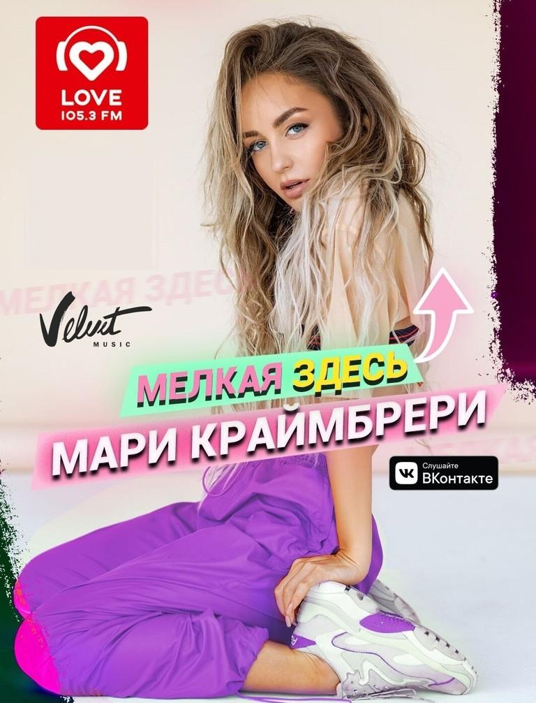 Love Radio – Санкт-Петербург