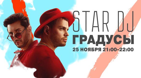 STAR DJ: встречайте «Градусы» 25 ноября на Love Radio
