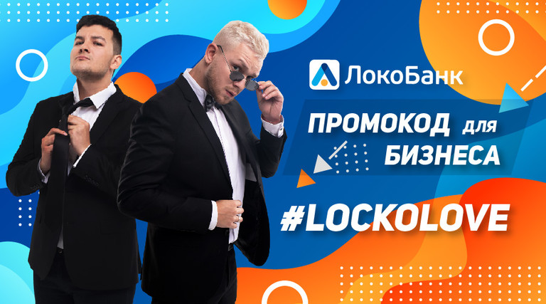 Красавцы Love Radio. Локо-банк