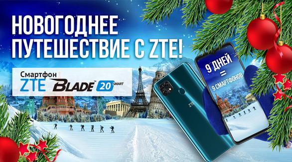 Выиграй смартфон ZTE в эфире Love Radio