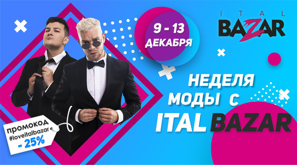 Love Radio и ITALBAZAR объявляют «Неделю моды»